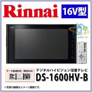 *  [DS-1600HV-B] リンナイ 浴室テレビ 16インチ 防水TV ブラックパネル BS CS対応 あすつく|reform-peace