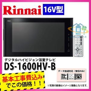 [DS-1600HV-B+KOJI] リンナイ 浴室テレビ 16インチ 防水TV ブラックパネル BS CS対応 標準取替工事付|reform-peace