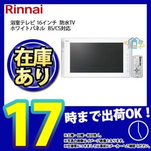 *  [DS-1600HV-W] リンナイ 浴室テレビ 16インチ 防水TV ホワイトパネル BS CS対応 あすつく|reform-peace