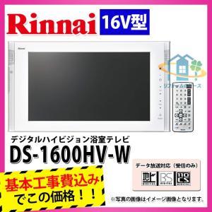 [DS-1600HV-W+KOJI] リンナイ 浴室テレビ 16インチ 防水TV ホワイトパネル BS CS対応 標準取替工事付|reform-peace