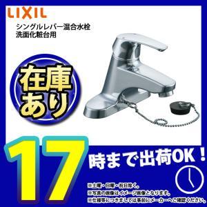 *【数量限定】 [LF-B355S] あすつく LIXIL シングルレバー混合水栓 洗面化粧台用 ゴム栓式 蛇口 レビューを書いて送料無料|reform-peace