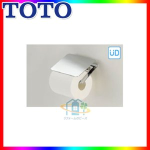 [YH902] TOTO 紙巻器 メタル系 メッキ仕上げ|reform-peace