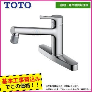 [TKS05313J+KOJI] TOTO キッチン水栓 泡まつ シャワー切替式 蛇口 混合水栓 台付きタイプ 標準取替工事付|reform-peace