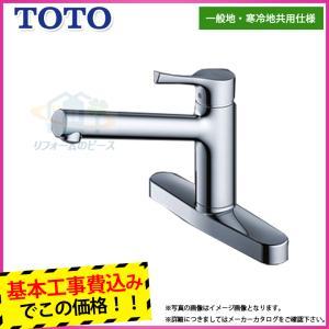[TKS05310J+KOJI] TOTO キッチン水栓 シングルレバー ツ−ホールタイプ 蛇口 標準取替工事付|reform-peace