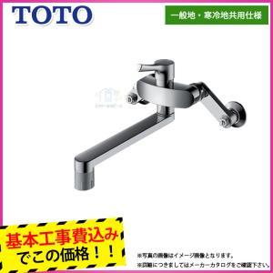 [TKS05316J+KOJI] TOTO キッチン水栓 シングルレバー混合水栓 壁付けタイプ 台所用 蛇口 標準取替工事付|reform-peace