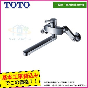 [TKS05311J+KOJI] TOTO キッチン水栓 エコシングル 蛇口 混合水栓 壁付タイプ 標準取替工事付|reform-peace