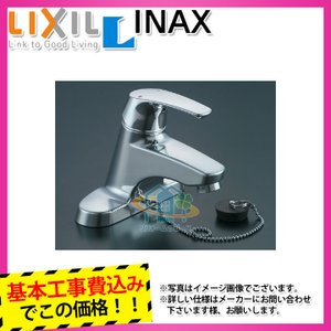 [LF-B355S+KOJI] LIXIL シングルレバー混合水栓 洗面化粧台用 ゴム栓式 蛇口 標準取替工事付|reform-peace