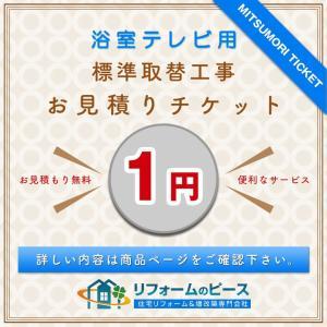 [MITSUMORI_TICKET_BATHTV] 【浴室テレビ】 見積もり チケット|reform-peace
