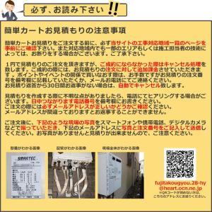 [MITSUMORI_TICKET_BATHTV] 【浴室テレビ】 見積もり チケット|reform-peace|02
