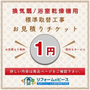 [MITSUMORI_TICKET_YOKKAN] 浴室乾燥機 見積もり チケット