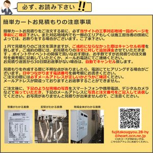 [MITSUMORI_TICKET_YOKKAN] 【浴室乾燥機】 見積もり チケット|reform-peace|02