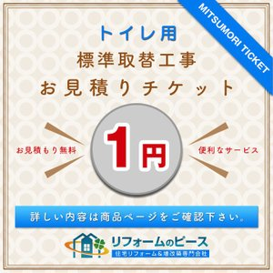 [MITSUMORI_TICKET_TOILET] トイレ 見積もり チケット