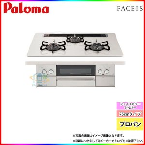 PD-810WV-75CV_LPG  【旧品番・同等品】 ・ノーリツ piattoシリーズ N3S0...