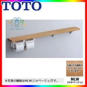 [YHB61N1C:MLW] TOTO 棚付 二連紙巻器 トイレ アクセサリー 芯ありペーパー対応 レビューを書いて送料無料|reform-peace
