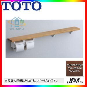 [YHB61N1C:MWW] TOTO 棚付 二連紙巻器 トイレ アクセサリー 芯ありペーパー対応 レビューを書いて送料無料|reform-peace