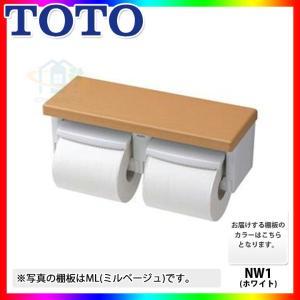 [YH601FM:NW1] TOTO 棚付 二連紙巻器 トイレ アクセサリー 芯なしペーパー対応 レビューを書いて送料無料|reform-peace