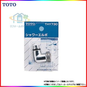 [THY730] TOTO 水栓 シャワーエルボ(TMJ40型用) 取り替え用 レビューを書いて送料無料
