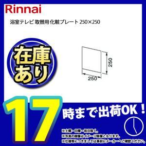 *  [DSP-550] リンナイ 部材 浴室テレビ 取替用 化粧プレート 250×250 あすつく|reform-peace