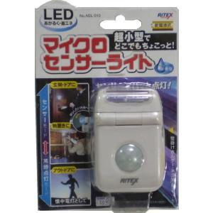 LEDマイクロセンサーライトASL-010|reform-ryouhinten