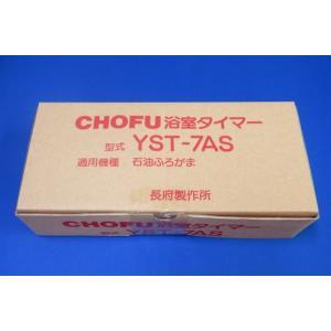 長府風呂釜・浴室タイマーYST-7AS|reform-ryouhinten