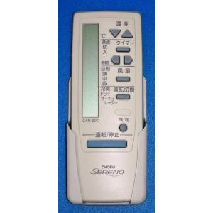 長府エアコンの取替代用リモコンCAR-25PV|reform-ryouhinten