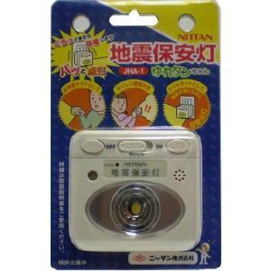 地震保安灯JHA-1 ゆれタンちゃん|reform-ryouhinten