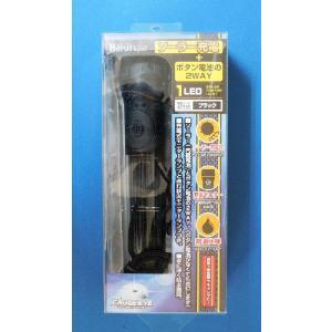 ソーラー充電式懐中電灯87535ブラック|reform-ryouhinten