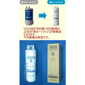 タカラ 清水器専用水栓取換用カートリッジ  UZC2000T 改良新品番TJS-TC-U15|reform-ryouhinten|03
