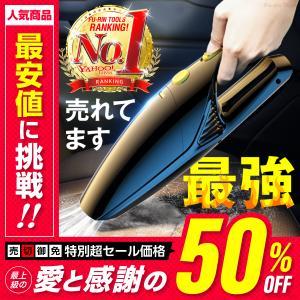 車用掃除機 カークリーナー コードレス ハンディクリーナー 充電式 USB 軽量 吸引力 車内 コン...