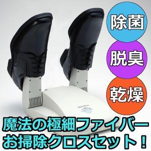 靴用消臭除菌乾燥機 特典つき 新生活応援 リフレッシューズ ...