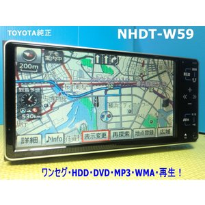 中古 カーナビ 送料無料 TOYOTA 純正ワンセグ HDD NHDT-W59