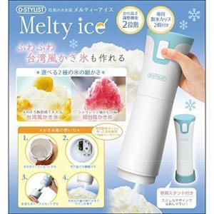 D-STYLIST 電動かき氷器 メルティ-ア...の関連商品9