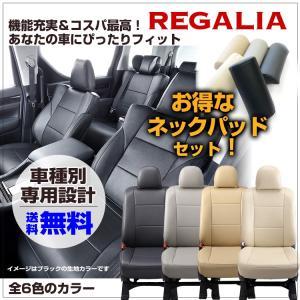 送料無料[品番SG22] [ラパン] [H14/9-H16/9] [HE21S] [定員4] レガリア ネックパットセット|regalia-seatcover