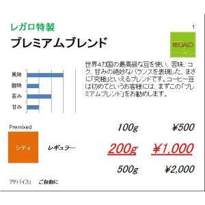 珈琲豆 同サイズ 3個まで同梱可 レガロ プレミアムブレンド 100g|regalocoffee