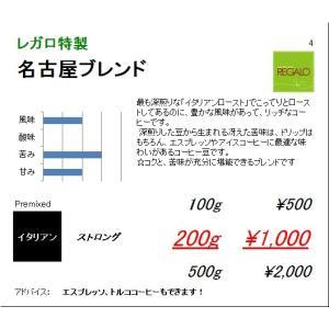 珈琲豆 同サイズ 3個まで同梱可 レガロ 名古屋ブレンド 100g|regalocoffee