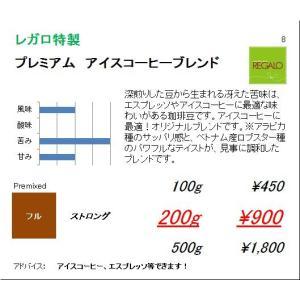 珈琲豆 同サイズ 3個まで同梱可 レガロ プレミアムアイスコーヒーブレンド 100g|regalocoffee