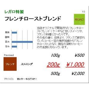 珈琲豆 同サイズ 3個まで同梱可 レガロ フレンチローストブレンド 100g|regalocoffee