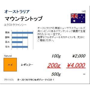 コーヒー豆 どれでも 2個で 送料無料 オーストラリア マウンテントップ 200g