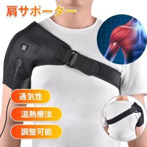 肩サポーター 電気熱サポーター 四十肩 五十肩 肩固定 肩痛サポート 冷え性 脱臼 肩コリ 調節可能...