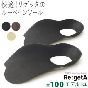 リゲッタルーペ インソール 中敷き レディース メンズ MTR-1|regettacanoe-gj