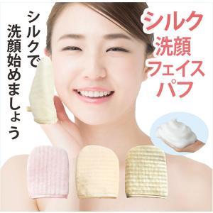 シルク洗顔フェイスパフ お得3枚セット  素材 :肌に当たる表面は天然シルク100% 裏面:綿100...