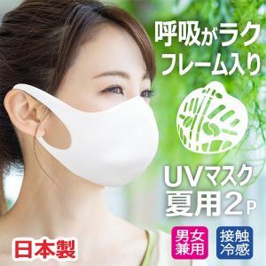 マスク 日本製 洗えるマスク 夏用 布マスク 在庫あり 2枚SET 洗える 個包装 男女兼用 白 ホ...