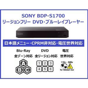 SONY BDP-S1700 リージョンフリープレーヤー ブルーレイ・DVD HDMIケーブルセット 海外DVD・ブルーレイが視聴可能