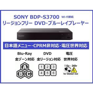 SONY BDP-S3700 リージョンフリープレーヤー ブルーレイ・DVD HDMIケーブルセット 海外DVD・ブルーレイが視聴可能