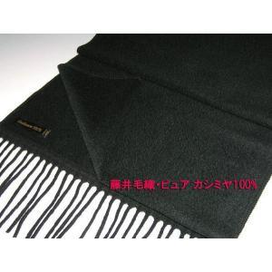 紳士マフラー カシミヤ100% 最高級 日本製<黒 無地>