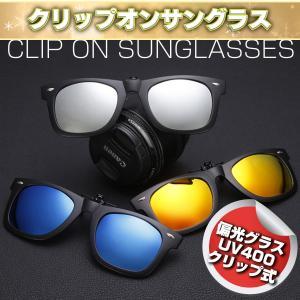 邪魔な反射光線をカット!!自然光のみを通すことでクリアな視界を確保♪ 眼鏡取り付けクリップ式偏光サン...