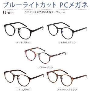 ブルーライトカット PCメガネ 全5色 眼精疲労低減 ファッションメガネ UVカット 伊達メガネ 男女兼用 軽量