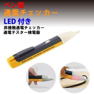 非接触式検電器のペン型通電チェッカーです。電圧は90〜1000Vの間で使用が可能で測定カテゴリCAT...