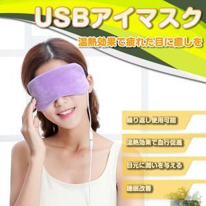 ホットアイマスク USB アイウォーマー