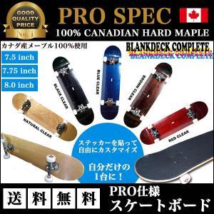 PRO仕様スケートボード ブランクデッキ  カナダ産メープル100%使用 ステッカーを張ってカスタマ...